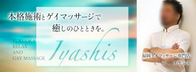 福岡ゲイマッサージ専門店Iyashis