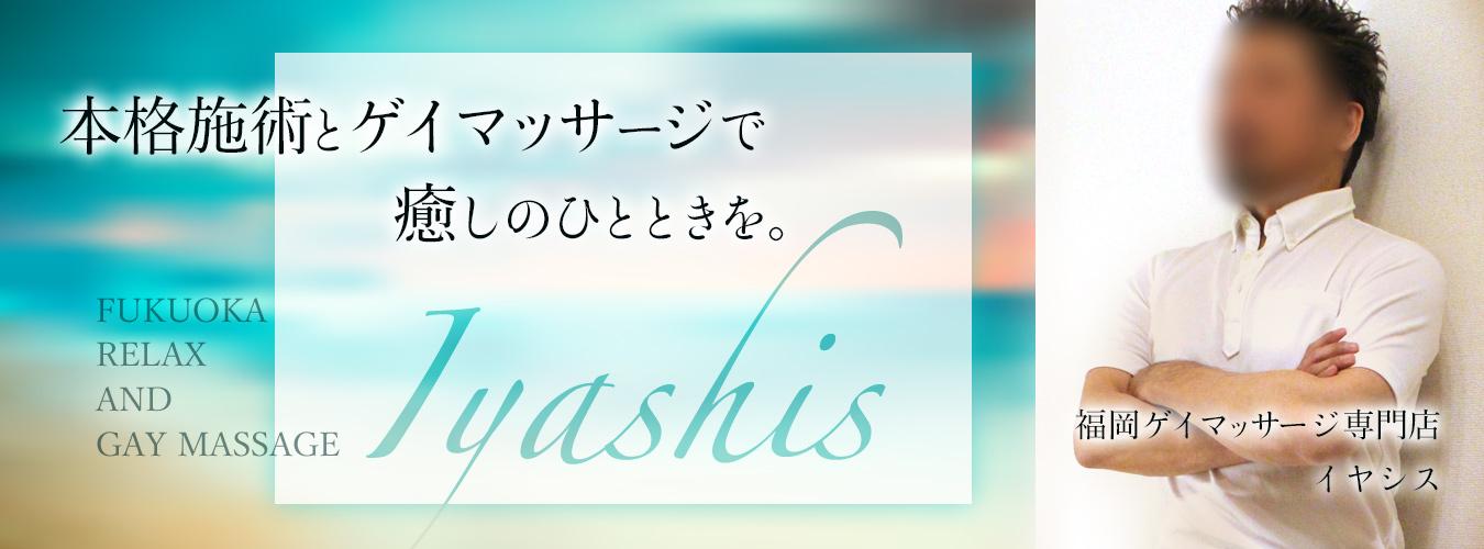 福岡ゲイマッサージIyashis松岡和志(マツオカカズシ)