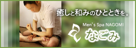 Men's Spa なごみ